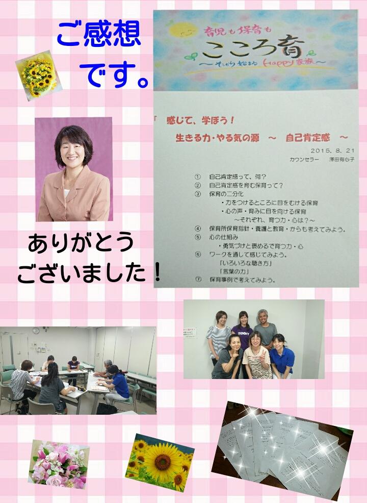 保育士さん・幼稚園の先生向け研修会の ~ご感想~