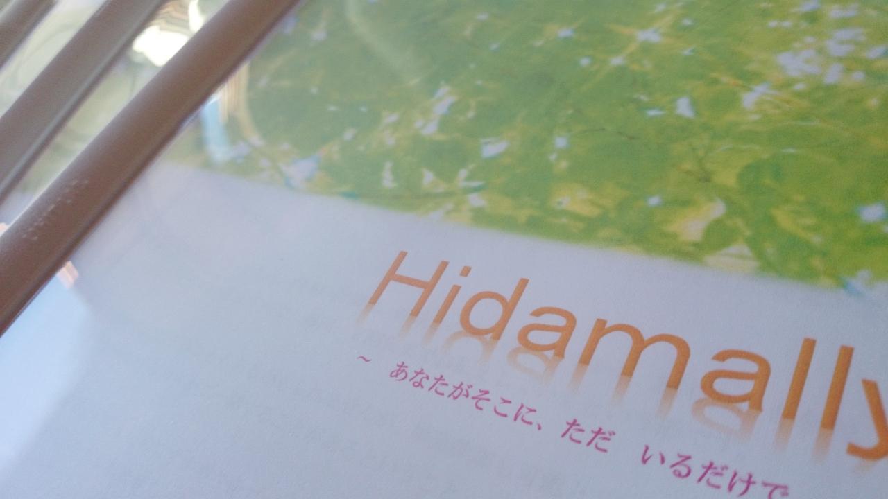 「第2回    Hidamally 」 ~時間の構造化から見えてきた・べきに隠れた空しさの正体~