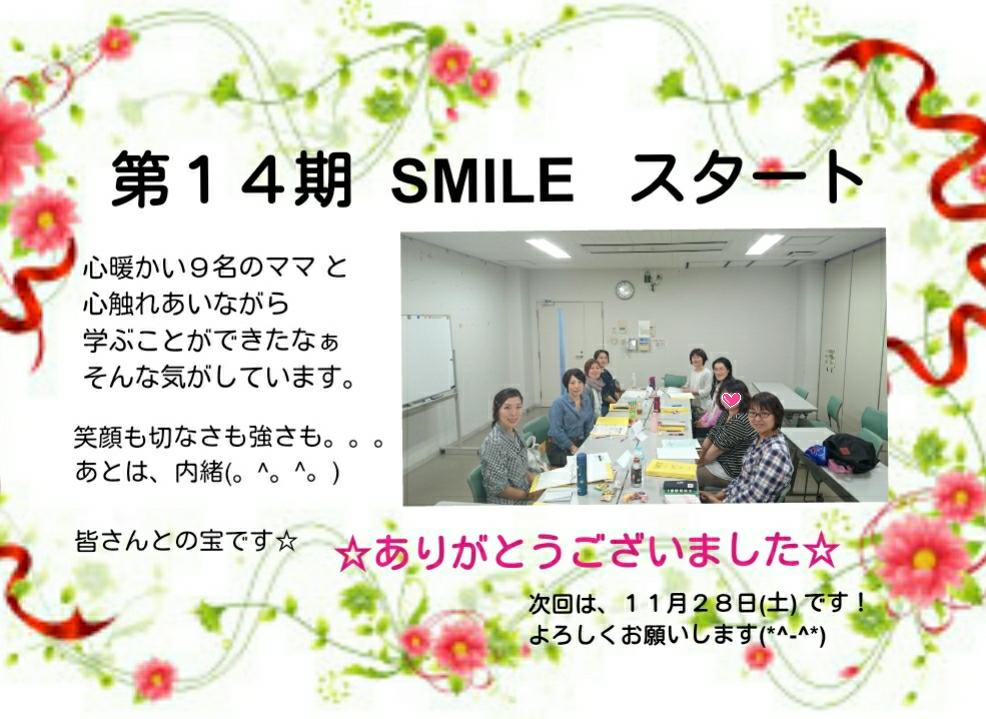 第14期 あま市 SMILE 9名の皆様とスタート!! ~今までいただいたご感想~
