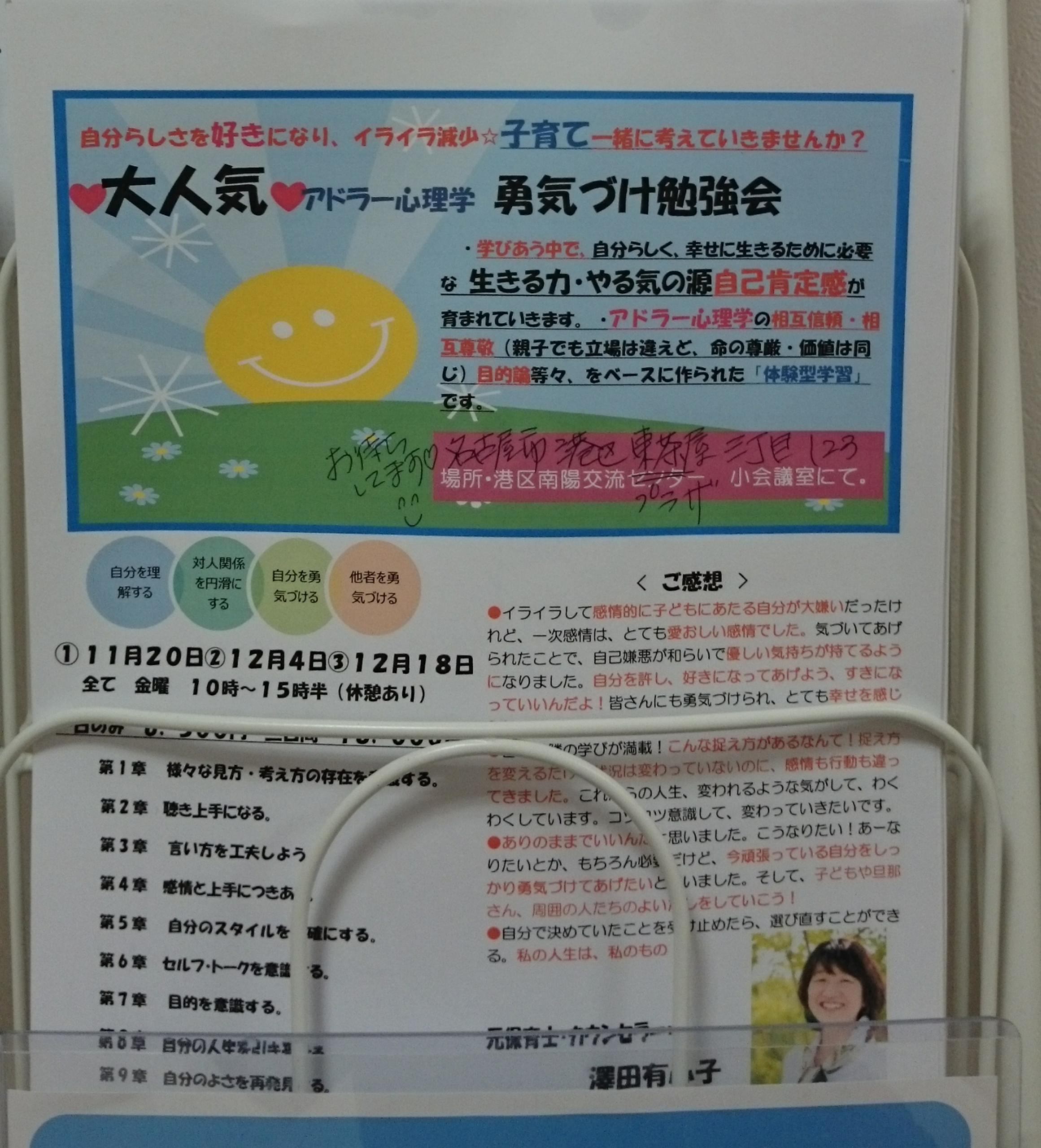 第32期 エルム勇気づけ勉強会開催  名古屋市南陽交流プラザにて。11月20日~