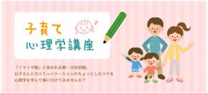 子育て心理学