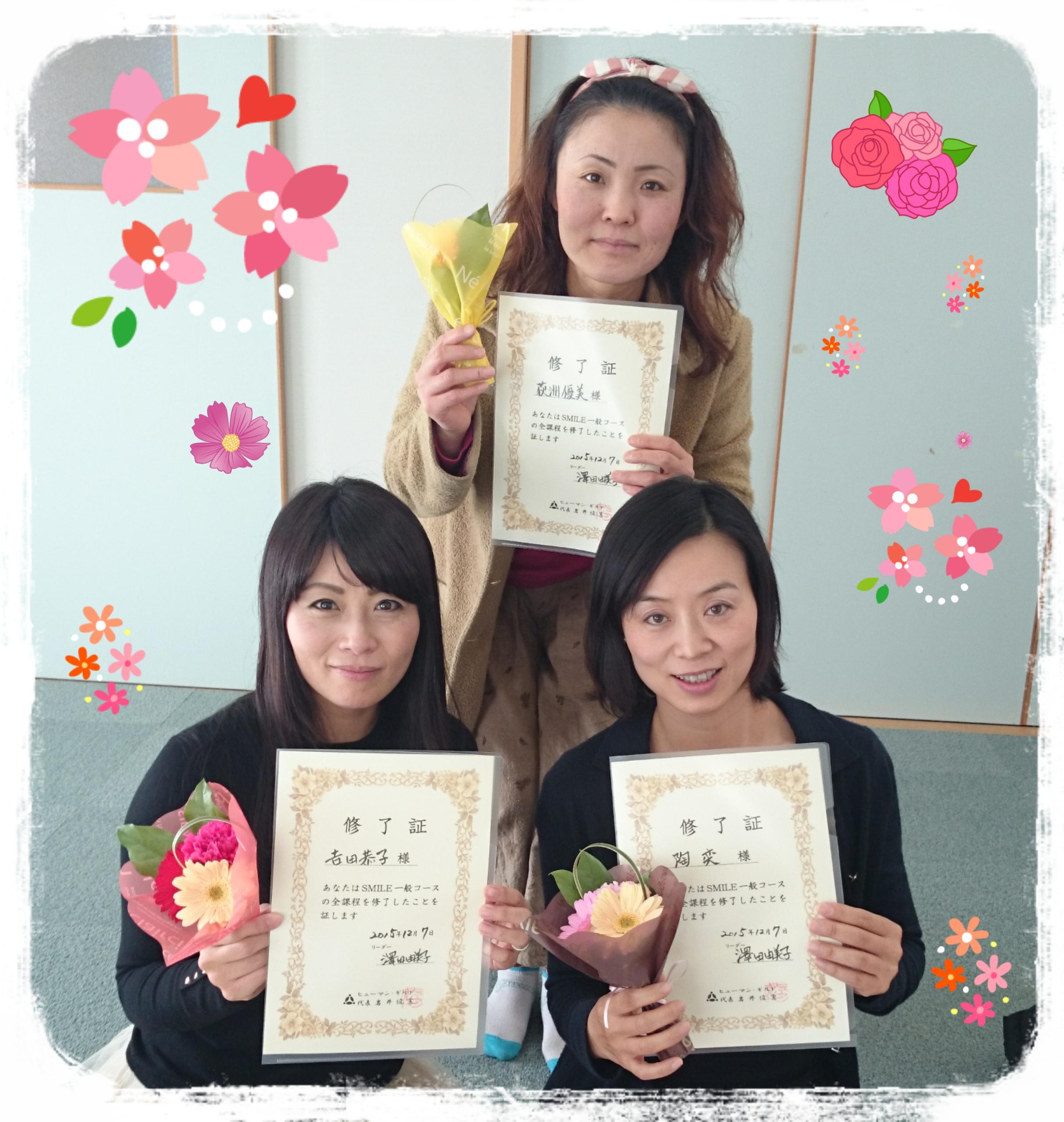 第10期   春日井   SMILE   ☆   四人で勇気づけを意識し、人格を尊重する   信頼・尊敬・共感、対等の関係   を育んだ   素敵な素敵な8ヶ月でした。