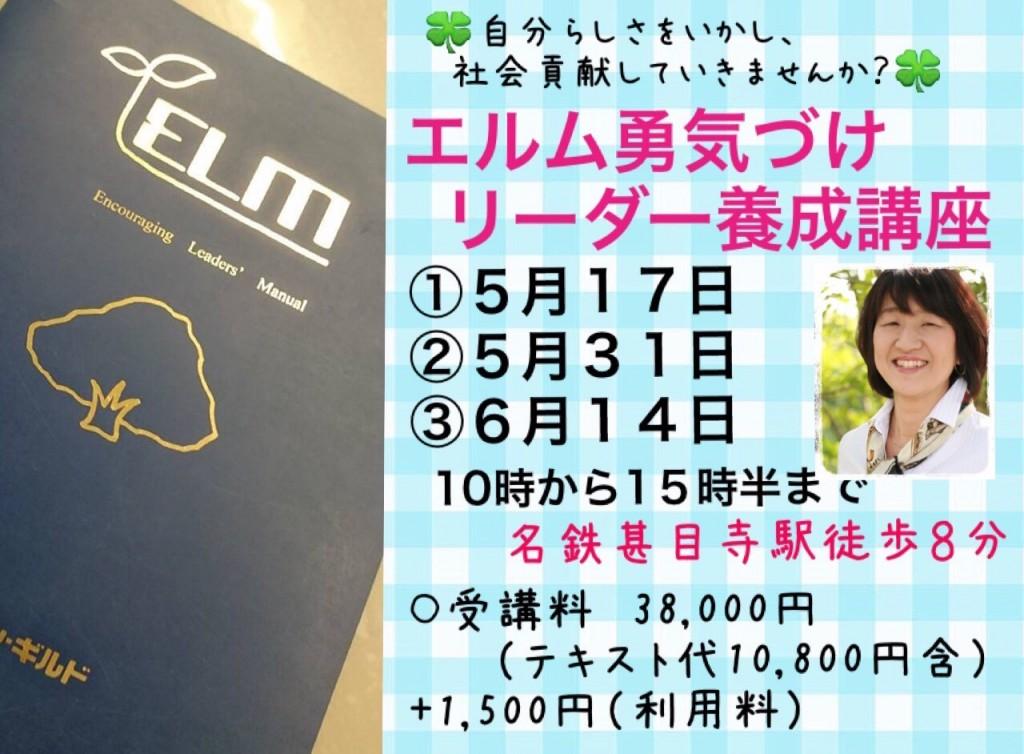 ELM勇気づけリーダー養成講座  5月17日・31日・6月14日 10時〜15時半まで!