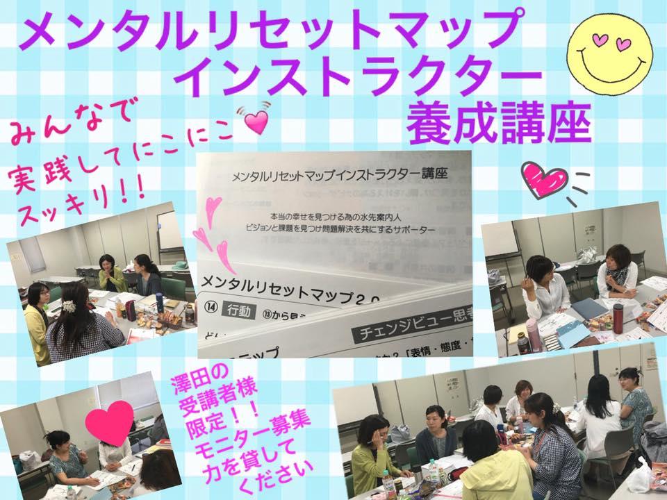 メンタルリセットマップ・インストラクター養成講座 三日目