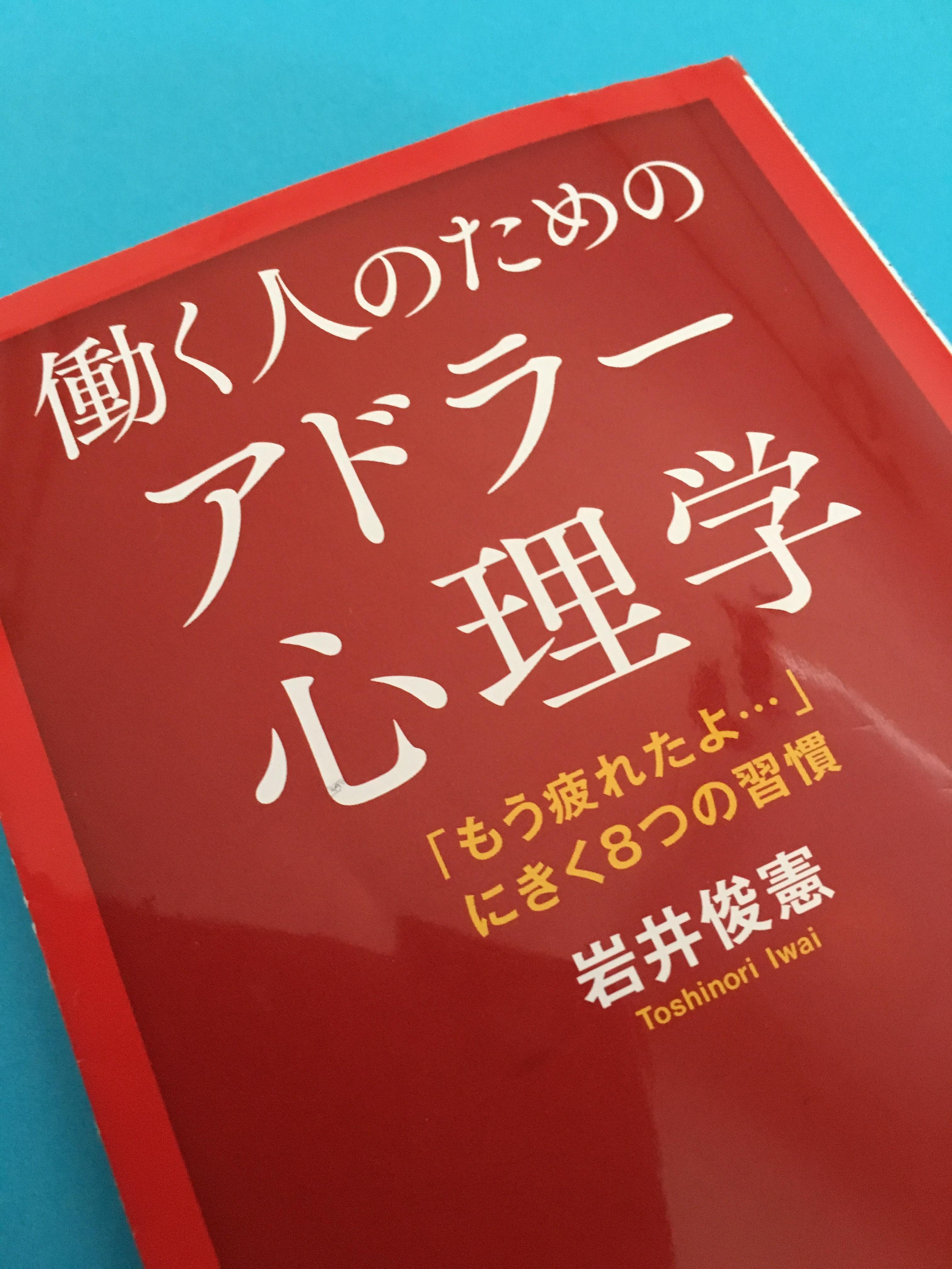 ☆オススメ本☆ 岩井俊憲先生の ~働く人のためのアドラー心理学 「もう疲れたよ・・・」にきく8つの習慣~