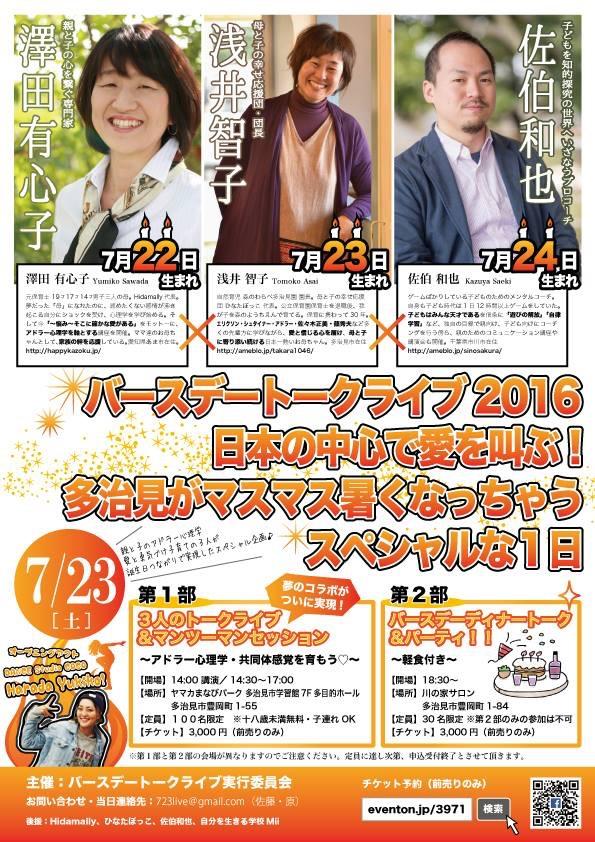 待ってるよ!浅井智子さん・佐伯和也さん・澤田由美子スタッフと共に「7月23日〜トークライブ!!」