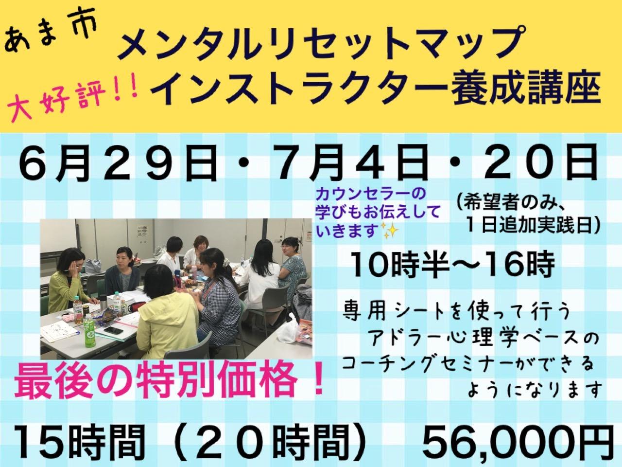 メンタルリセットマップインストラクター養成講座☆6月29日・7月4日・7月20日(+希望者は追加1日)