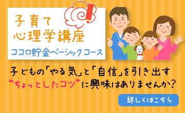 明日締め切りです(^^)/名古屋駅にて!!子育て心理学ココロ貯金ベーシックのご案内