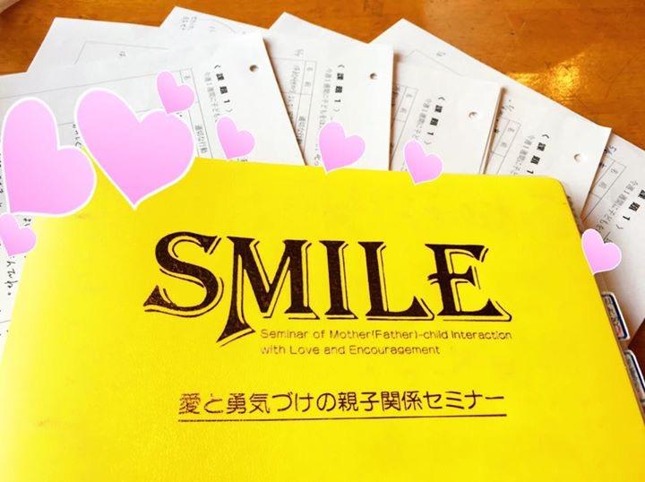 募集中♡【アドラー心理学実践編   SMILE】春日井・あま市