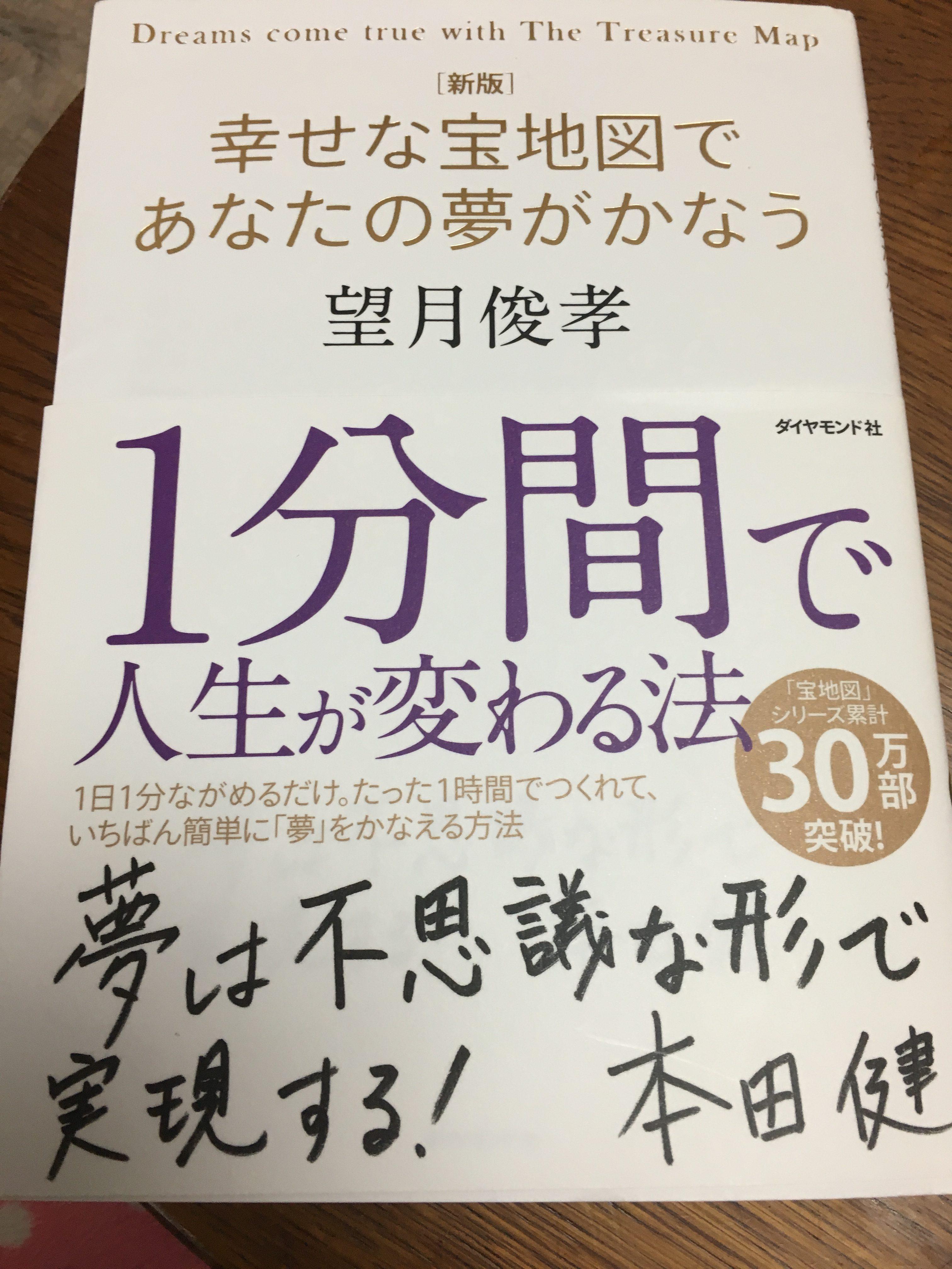 宝地図1dayセミナー   﨑本正敏さん&はるさん&サポーターさん&受講生の皆さんから学んだこと。
