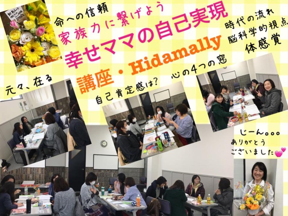 第1回ご報告♡家族力に繋げよう~幸せママの自己実現~講座・Hidamally モニター企画 二年目 3クール スタート!!