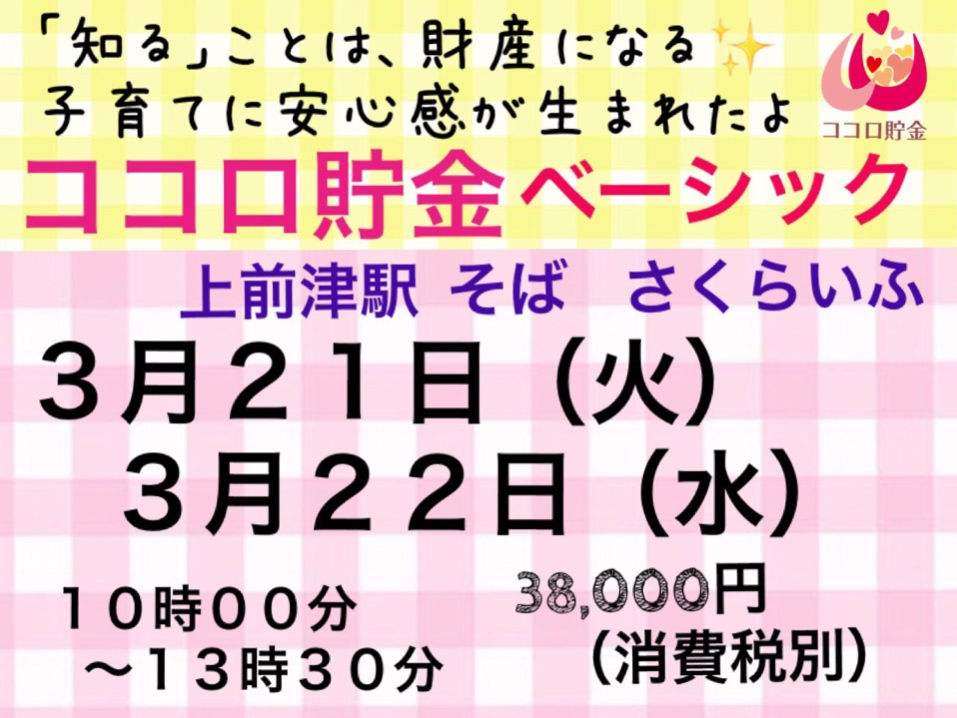 3月21日/22日♡ココロ貯金ベーシック講座